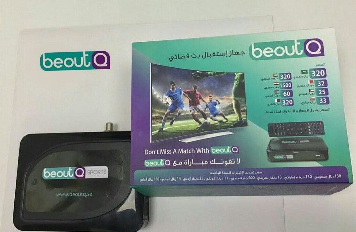 beIN call on Saudi to shut 'Beout Q' | Al Bawaba