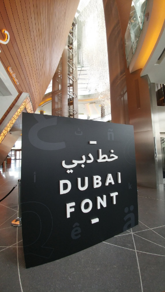 The Dubai Font Launched in the UAE Today
