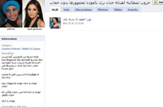 Facebook page calling Hanan to take off Hijab