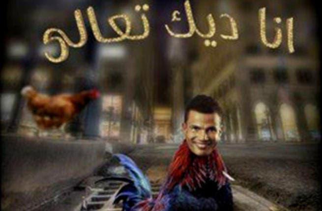 Mocking photo of Amro's album