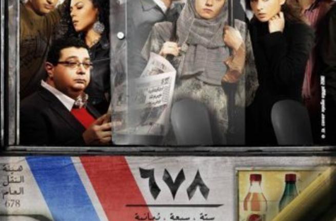Film 678 poster
