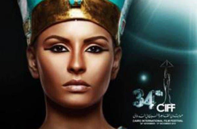 Cairo Film Festival logo