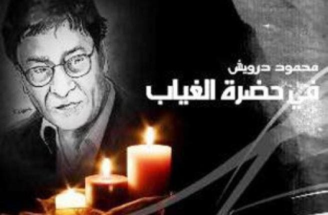 """Cover of drama """"Fi Hadrat al Ghuyab"""""""
