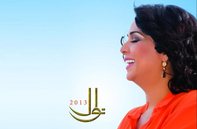 Nawal knows how to entertain (Image: courtesy of qalbaliraq)