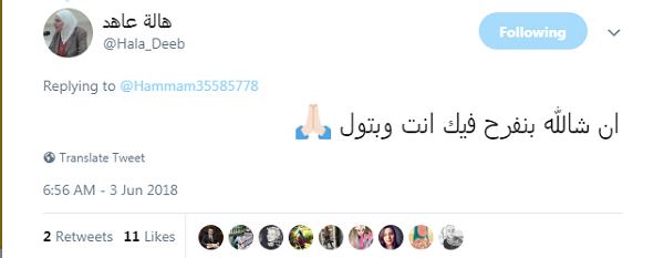 """""""بتول… بحبك الأردن أكثر"""".. رومانسية"""