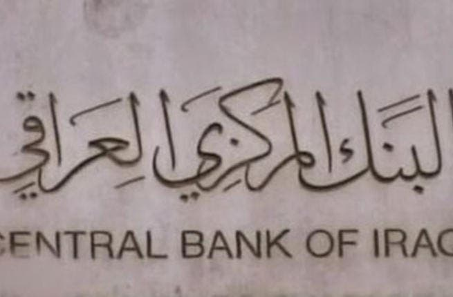 The Central Bank of Iraq is planning to ease restrictions on the sale of Dollars
