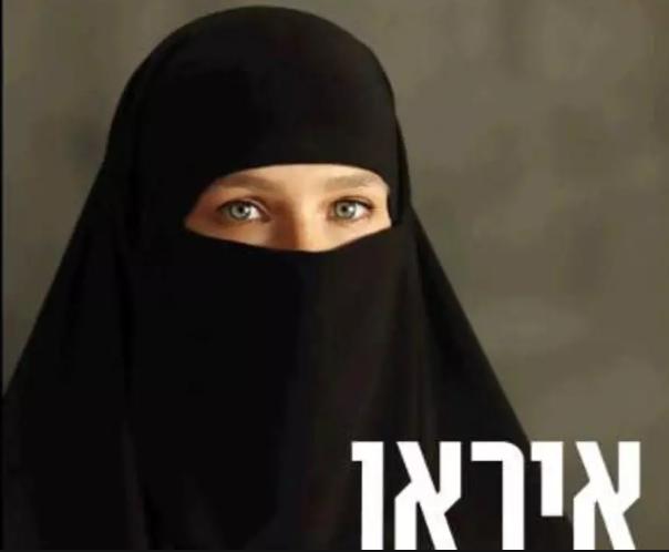 """العارضة  الإسرائيلية """"بار رفائيلي"""" ترتدي الحجاب، و السبب؟ Israeli-burqa"""