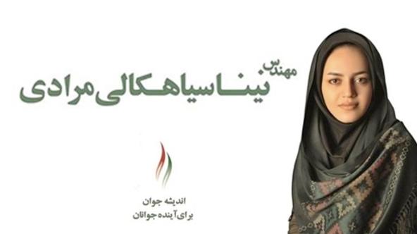 Nina Siakhali Moradi (Photo courtesy: IranWire)