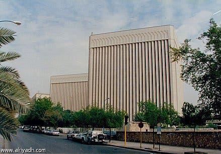 The Saudi Industrial Development Fund (SIDF)