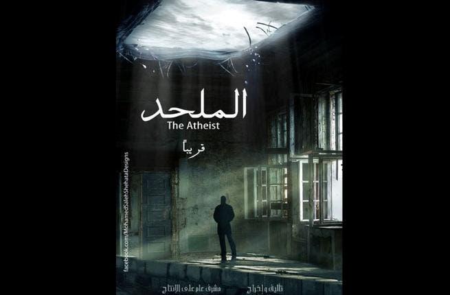 Al-Molhid film poster.