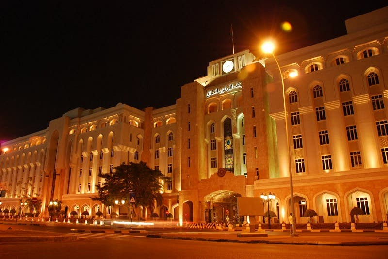 Central Bank of Oman