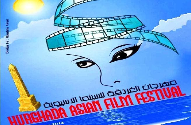 Hurghada Asian Film Festival