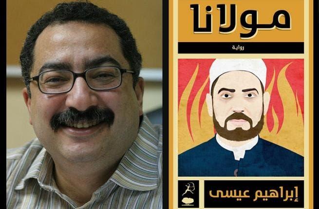 Ibrahim Eissa