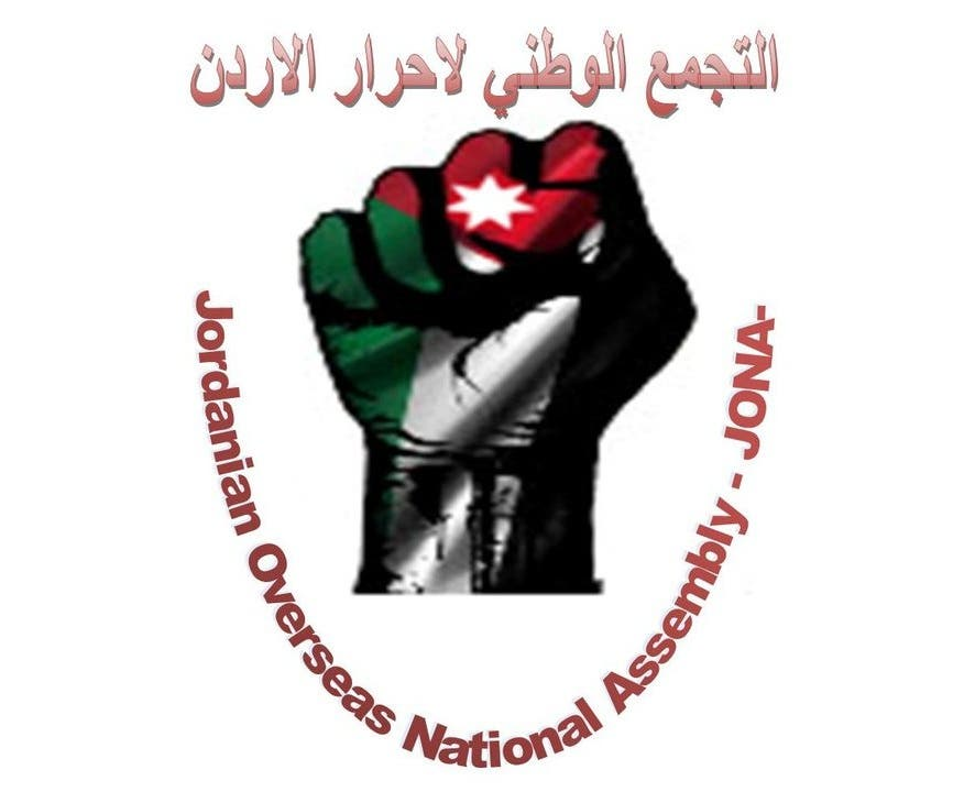 This newly founded, newly detected, revolutionary opposition to Jordan's ruling regime go under the banner of the