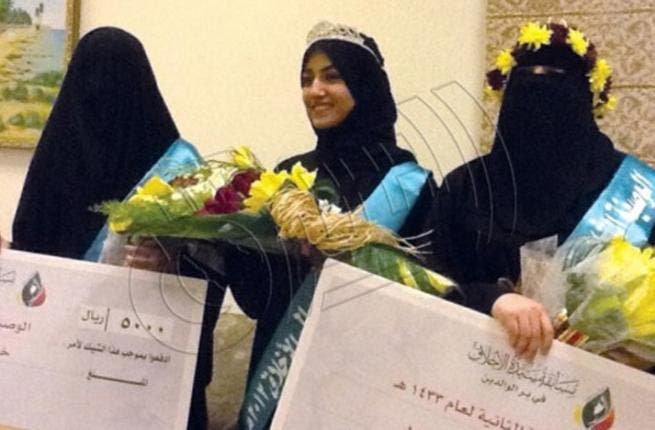 The lucky winner: (middle) Maram al Saif (photo courtesy of Sharq newspaper)