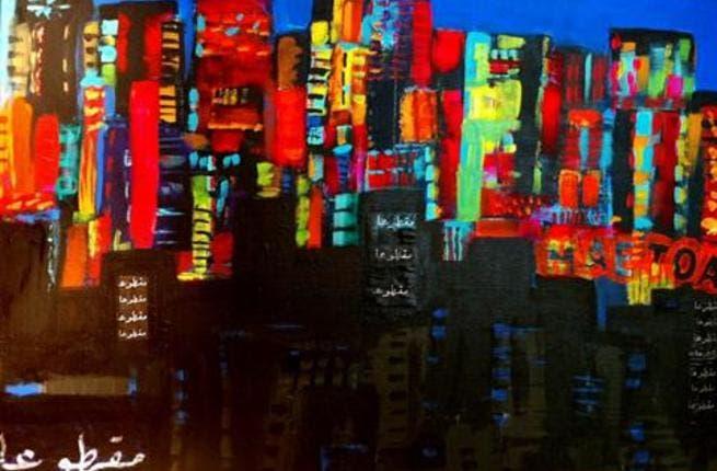 """Rabah's acrylic-on-canvas piece """"Maktouaa Bil Hayel Tahtene."""""""