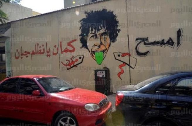 Cairo's new graffiti - attacking the Muslim Brotherhood