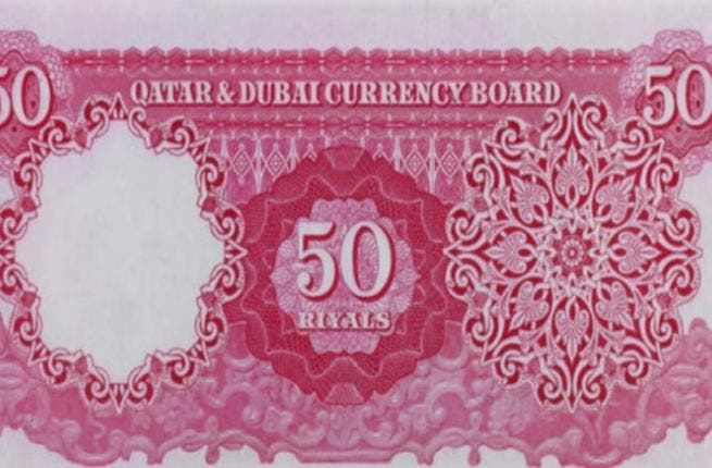 A wealthy Qatari man paid more than a quarter million dollars to buy six unique riyal banknotes (Photo courtesy of Bonhams.com)