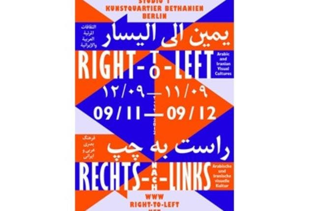 Exhibition 'Right-to-Left' in Berlin.