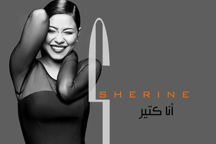 Sherine divorced composer Mustafa two years ago, but neither he did she reveal the real reason behind their separation. (Image: Facebook)
