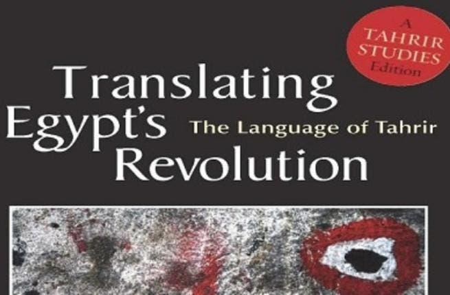 Translating Egypt's Revolution