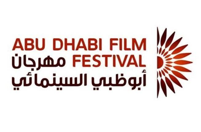 Abu Dhabi Film Festival.