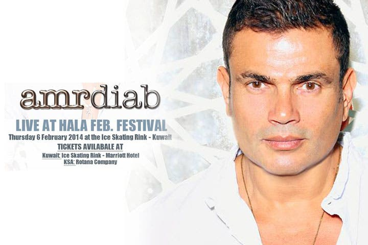 Amr has confirmed his participation in the Hala February Festival this year. (Image:
