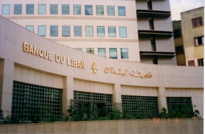 Central Bank of Lebanon (banque du liban).