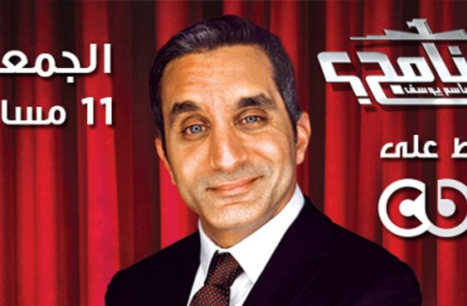Has Youssef's 'El-Bernameg' been axed from CBC? (Photo courtesy of Facebook)