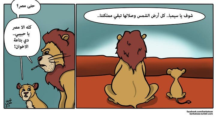 Recently, an online comic magazine was created by Sherif Adel and named Barbatoze Comics (Picture: Barbatoze Comics)