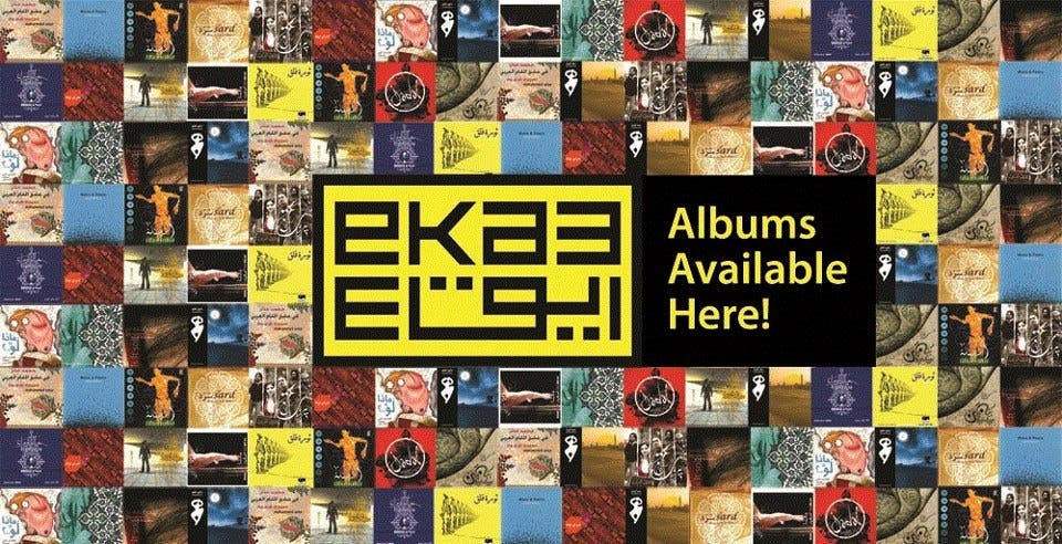 Eka3 gives independent musicians a fair shot at making it big in the Arab music biz. (Image: Eka3 Facebook page)