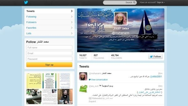 """A Saudi cleric who had issued a fatwa (religious edict) earlier this week barring travel to Dubai has decided to withdraw his statement. Sheikh Mohammad al-Shanar issued his fatwa via Twitter last week, stating the spread of """"immoralities"""" in the Emirati city as the reason behind his fatwa. (Twitter image)"""