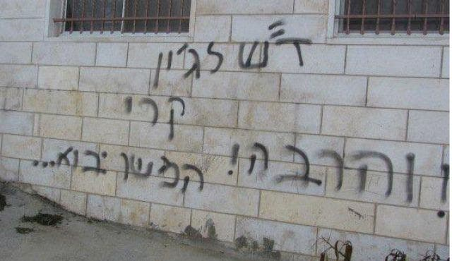 In addition to the car attacks, graffiti has been sprayed throughout the West Bank ahead of John Kerry's visit this week to tentatively announce a plan for peace between Israel and Palestine (Courtesy of  Iyad Hadad/B'Tselem/Haaretz)