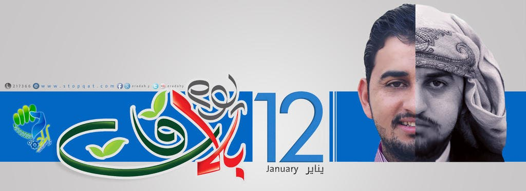 Yemeni people were asked to give up qat for a day on 12 January 2013