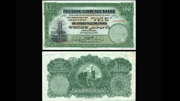 The 100-pound Palestinian note, issued in 1929, is extremely rare and has attracted great attention at the auction. (Al Arabiya)