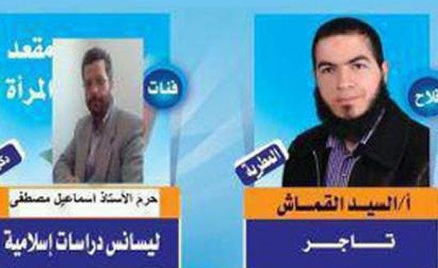 Marwa Ibrahim al-Qamash is using a photo of her husband on her campaign poster (left side). The female Salafi party candidate appears nowhere on the poster.