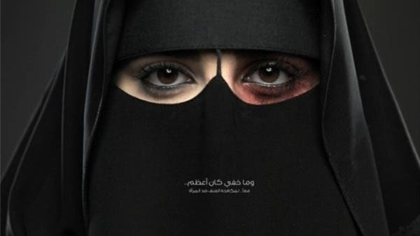 A recent poster highlighting domestic abuse from a campaign backed by the King Khalid Charitable Foundation. (Al Bawaba/File)