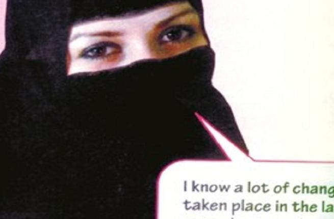 Pictures of Saudi women have hit public schools (Photo courtesy of Al-Hayat)