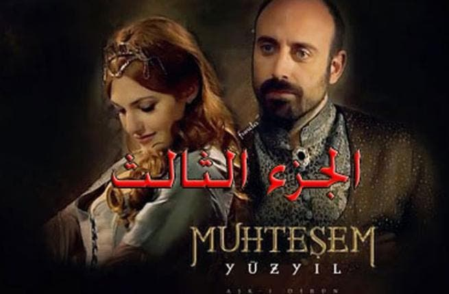Turkish TV series, 'The Magnificent Century', has gained popularity in the Arab World (YouTube picture)