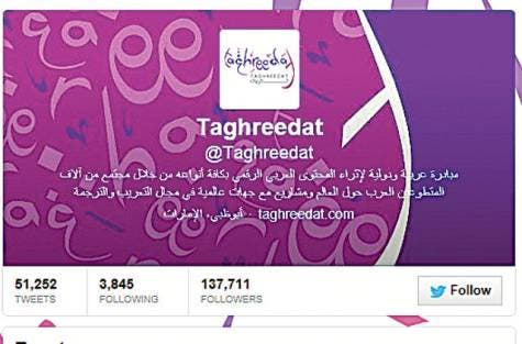 Taghreedat volunteers will soon make it possible for visually impaired Arabs to stay updated on Twitter. (Photo courtesy of Twitter).