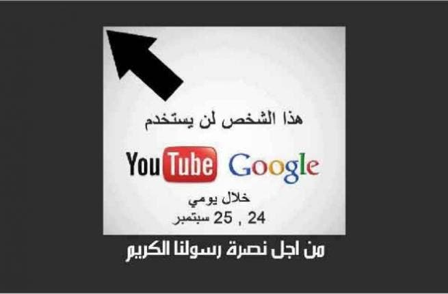 The temporary ban affects all websites that published the controversial anti-Islam film for a period of one month, including the popular video sharing portal, YouTube.