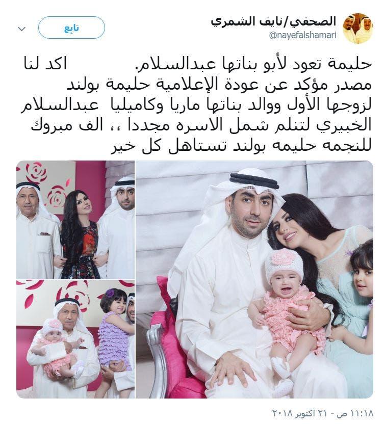 """2da3266187551 ... تويتر وأرفق بعض الصور لعائلة حليمة بولند والتي على الأغلب ليست حديثة،  وأكد أنها عادت إلى زوجها الأول عبد السلام الخبيري، وقام بتهنئتها معلقا   """"ألف مبروك ..."""