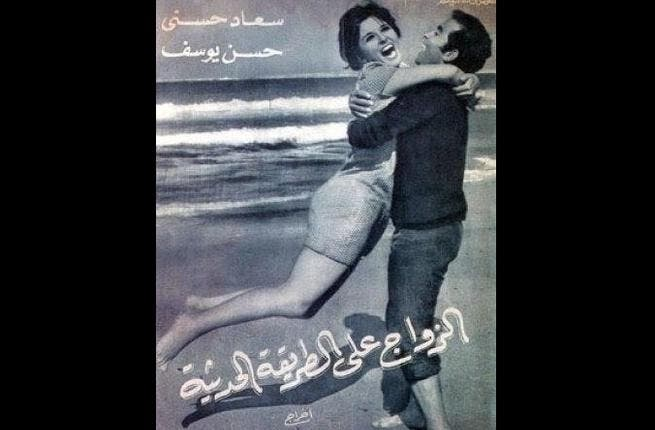 A woman of many talents and marriages: In 1968, she was married to cinematographer Salah Kurayyem. He directed the movie 'Marriage in the Modern Way' starring his Cindarella, shown above). The marriage lasted for approximately one year.