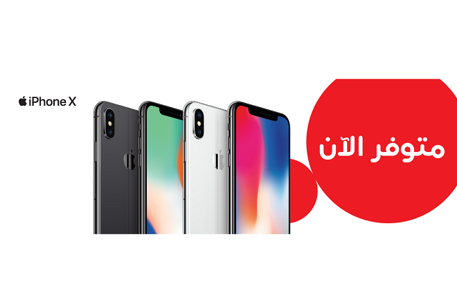 Ooredoo تطلق خصومات على هاتف iPhone X في عُمان   البوابة