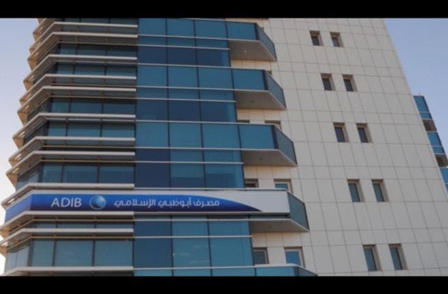 ADIB Sudan Branch