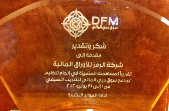 DFM's Summer Training Program