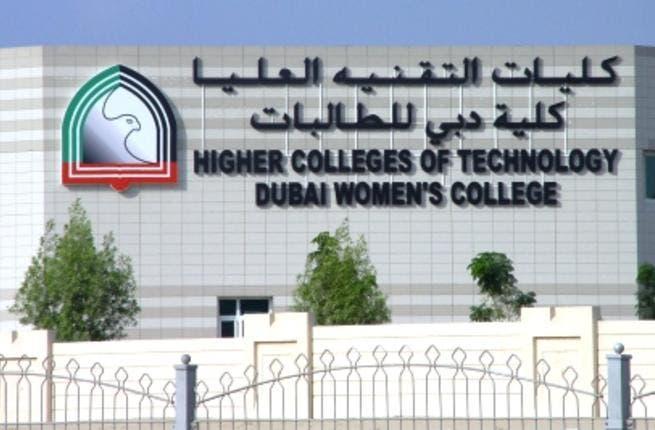Dubai Women's College