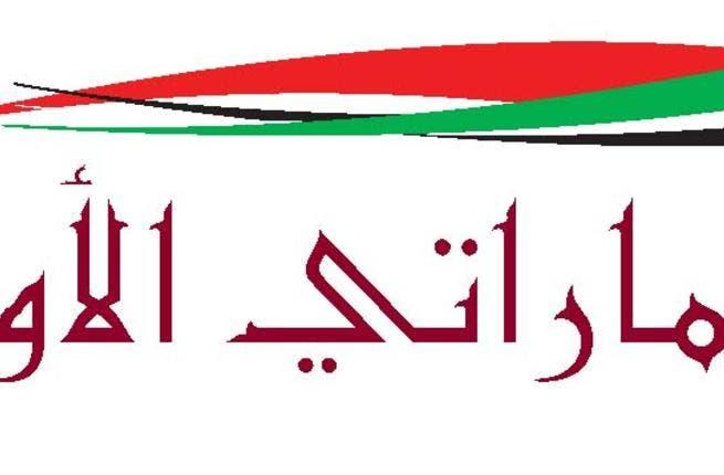 First Gulf Bank's Emirati Al Awwal saving scheme