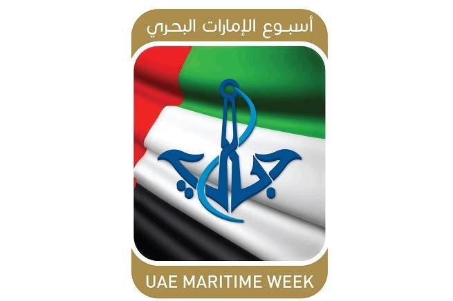 أسبوع الإمارات البحري 2018 ينطلق في 28 أكتوبر بدبي   البوابة
