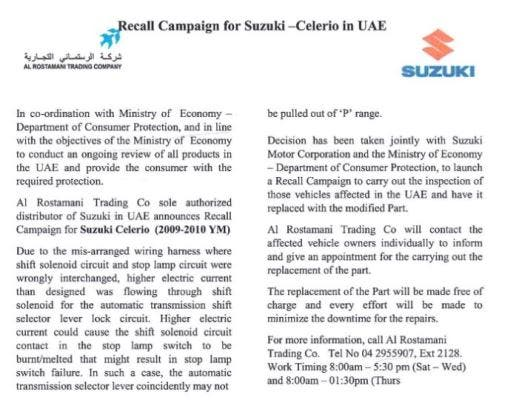 Suzuki recalls cars in uae for safety reasons al bawaba on wiring harness uae wiring harnesses C3500 Wiring Harness Color Diagram